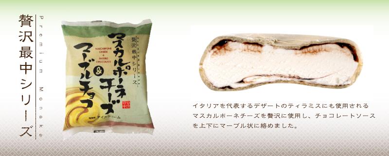 贅沢最中~マスカルポーネチーズ&マーブルチョコ