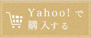 Yahoo!で購入する