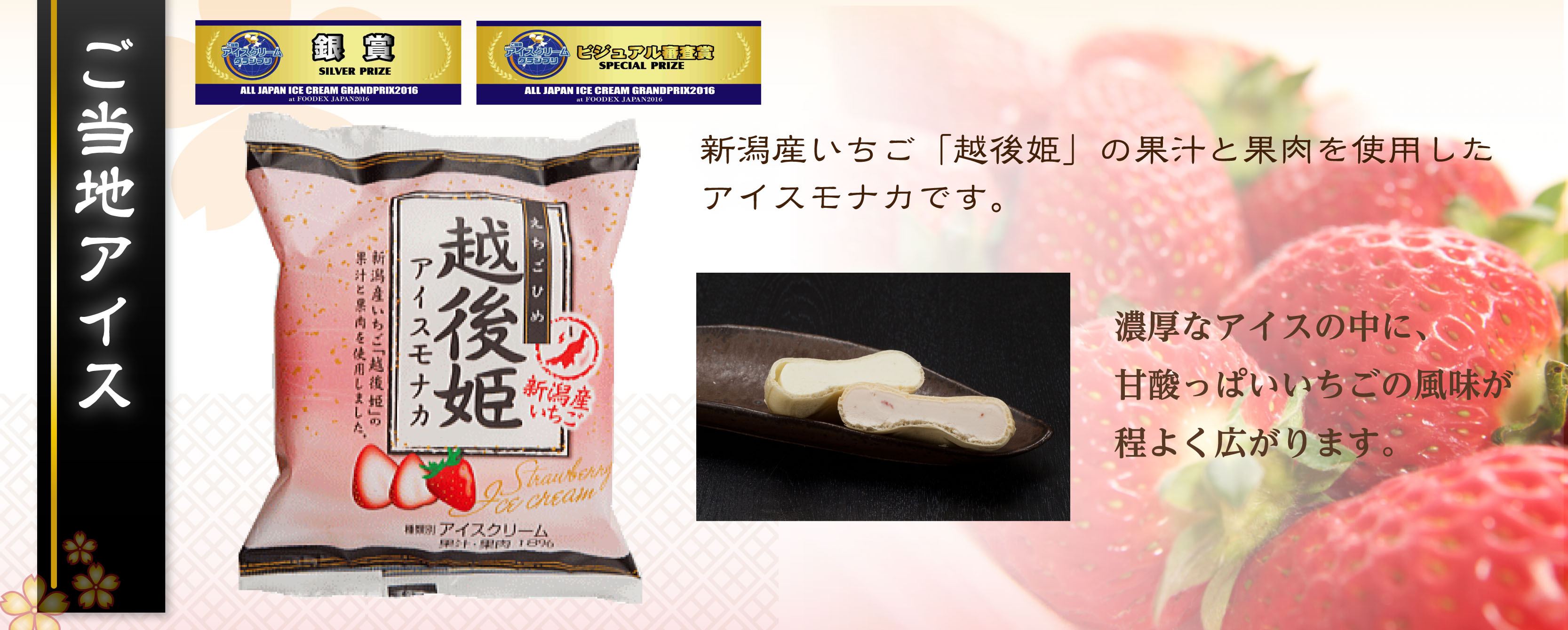 越後姫アイスモナカ   第一食品株式会社 アイスクリーム製造