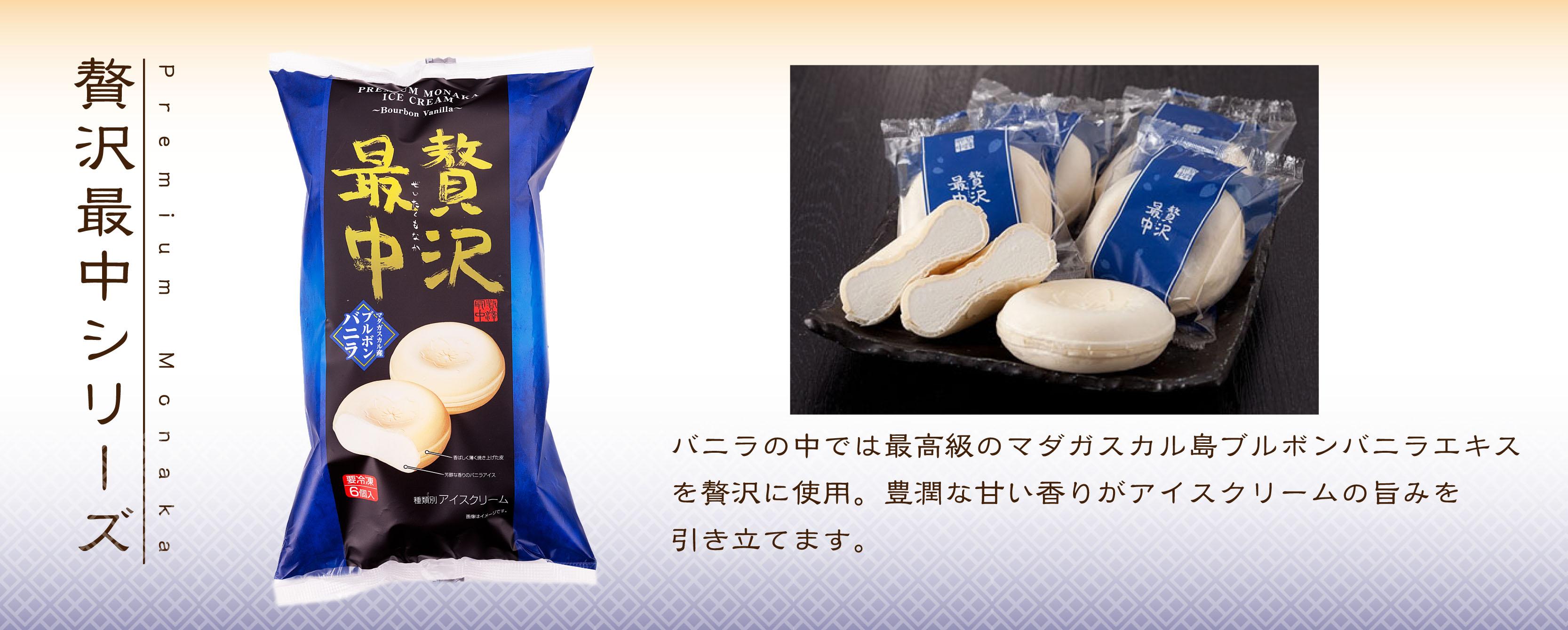 贅沢最中~マルチパック(ゴルゴンゾーラチーズ&はちみつ)