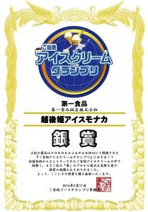 32越後姫(銀賞)