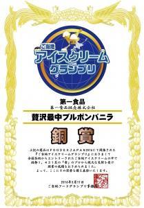 33ブルボンバニラ(銅賞)