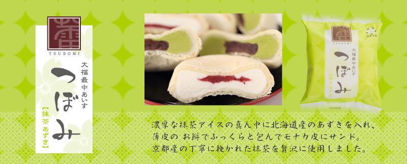 大福最中アイス~つぼみ~抹茶あずき