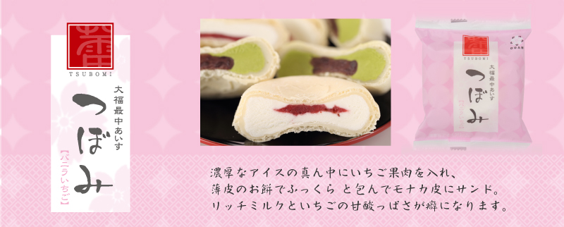 大福最中アイス~つぼみ~バニラいちご