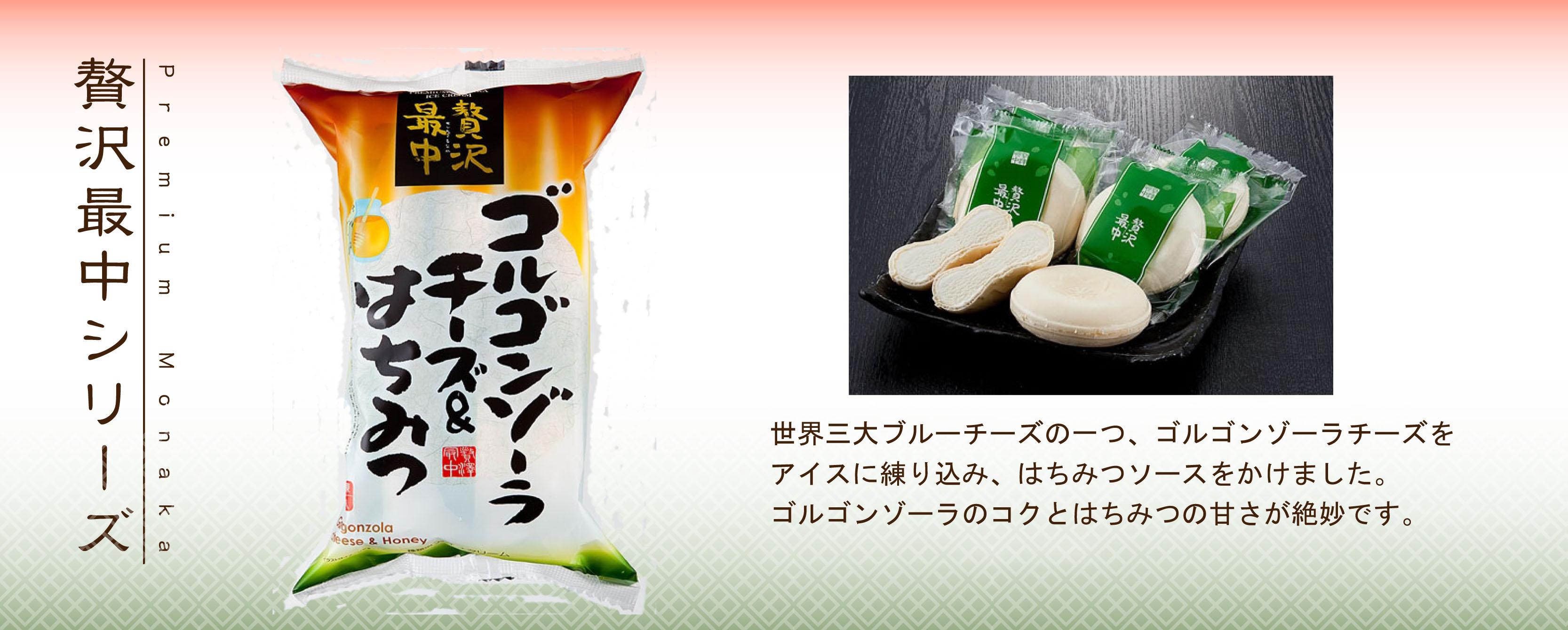 新潟茶豆アイスモナカ
