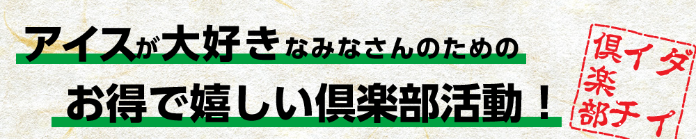 倶楽部@ダイイチ