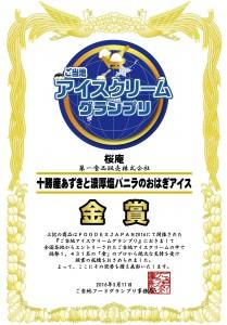 34おはぎアイス(金賞)