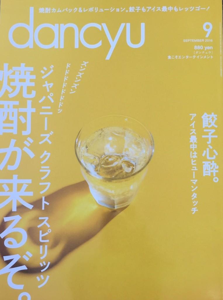 dancyu9月号に掲載されました!
