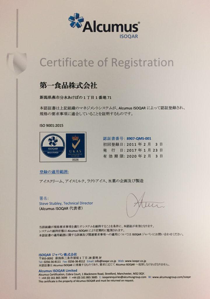 ISO9001:2015年度版に無事移行