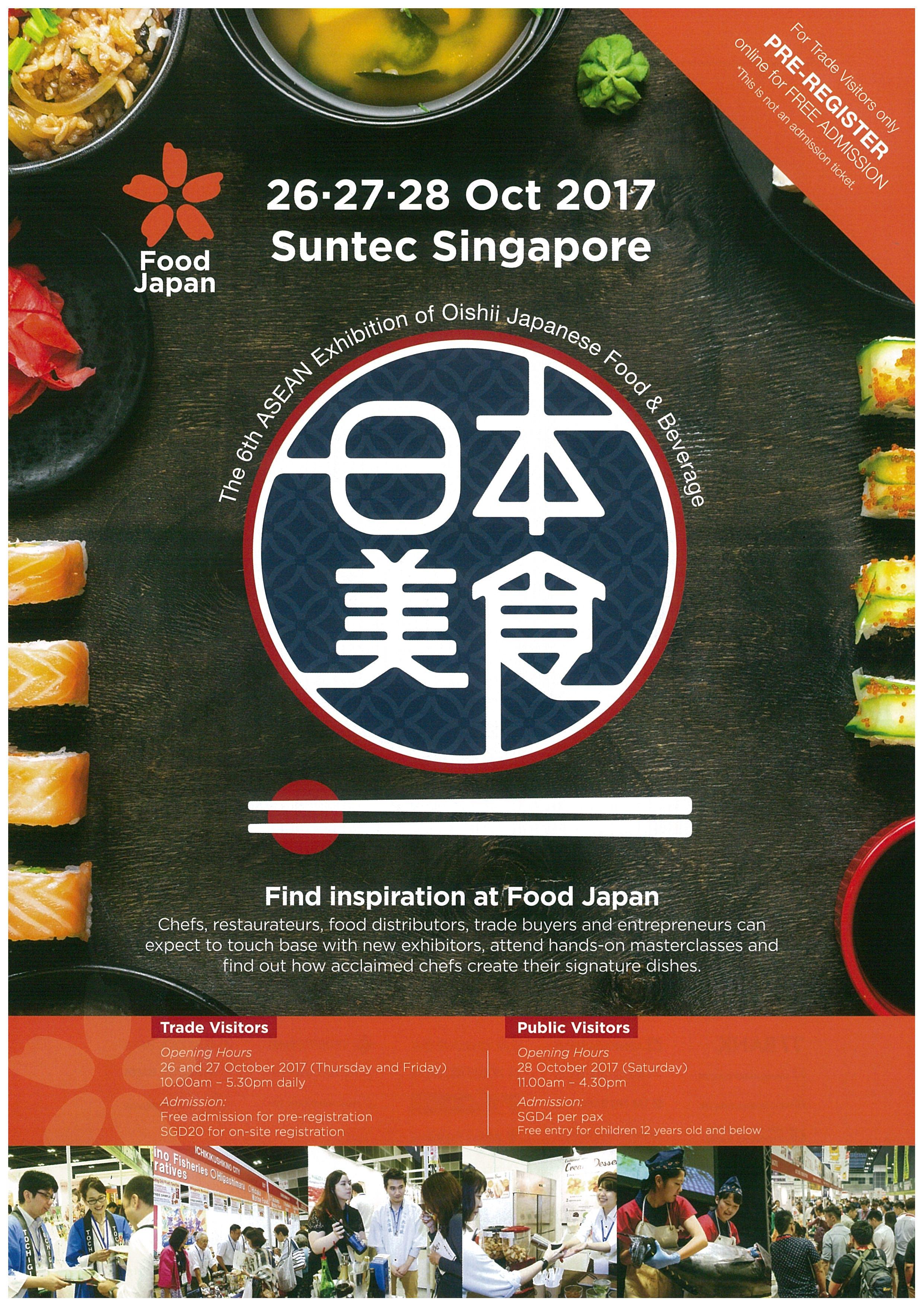 シンガポールの展示会のご案内