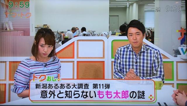 もも太郎の謎がTVで紹介されました
