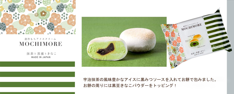 MOCHIMORE 抹茶と黒蜜ときなこ