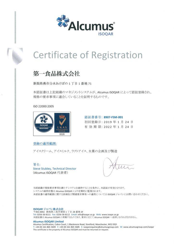 ISO22000を認証取得
