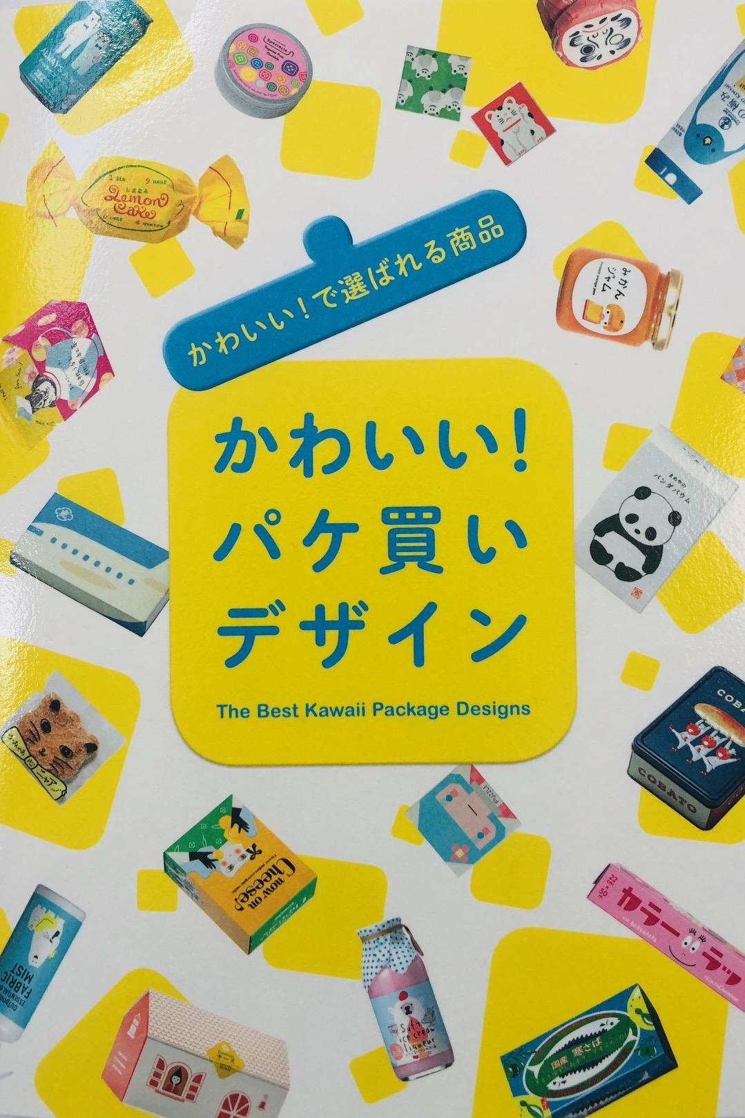 「みもな」がデザイン書籍に紹介されました